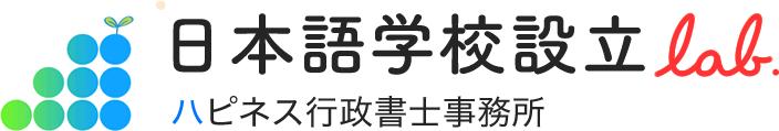 日本語学校設立lab.