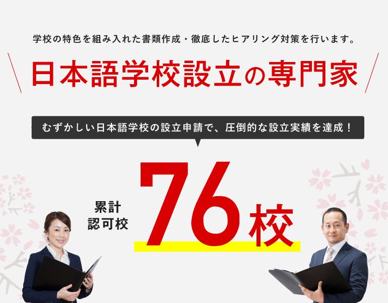 日本語学校の設立申請で認可数・認可率日本一! むずかしい日本語学校の設立申請で、圧倒的な認可率を達成!
