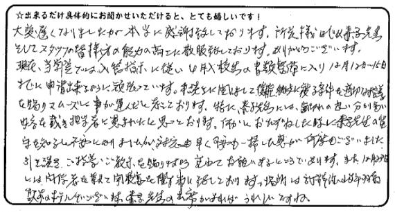 INC日本語学院