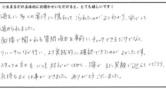 東京都内日本語学校