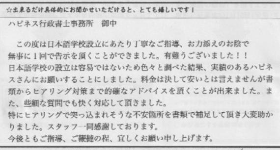 マーキュリー日本語学校
